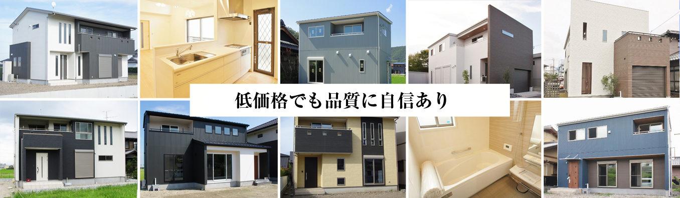 岐阜県岐阜市のローコスト住宅新築一戸建て専門
