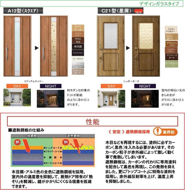 断熱玄関ドア2