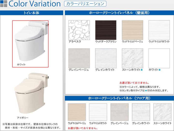 住宅用トイレティモニUTシリーズ2