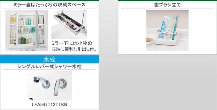 洗面化粧台エリシオ6